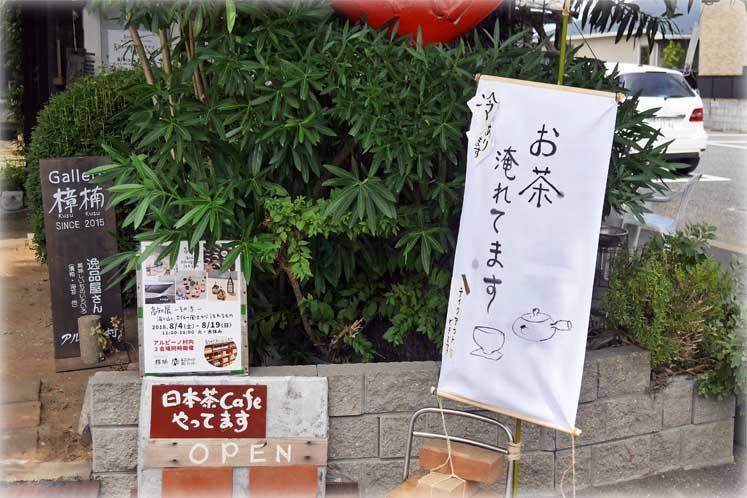 日本茶 喫茶イベント