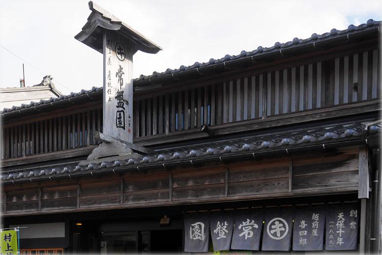 雪国の茶産地『村上』part2